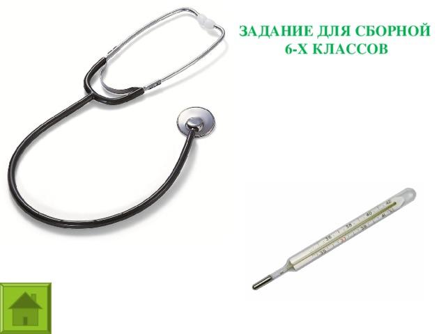 ЗАДАНИЕ ДЛЯ СБОРНОЙ  6-Х КЛАССОВ