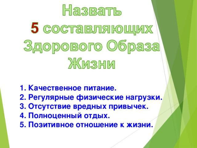 1. Качественное питание. 2. Регулярные физические нагрузки. 3. Отсутствие вредных привычек. 4. Полноценный отдых. 5. Позитивное отношение к жизни.
