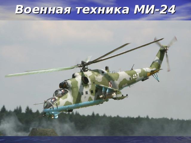 Военная техника МИ-24