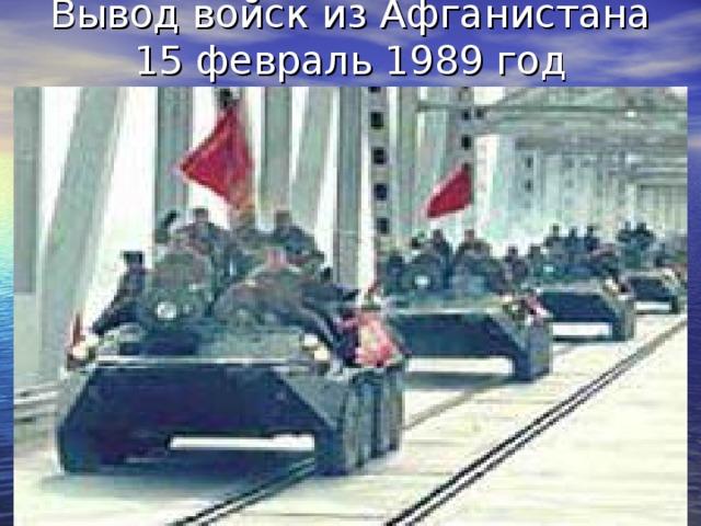 Вывод войск из Афганистана  15 февраль 1989 год