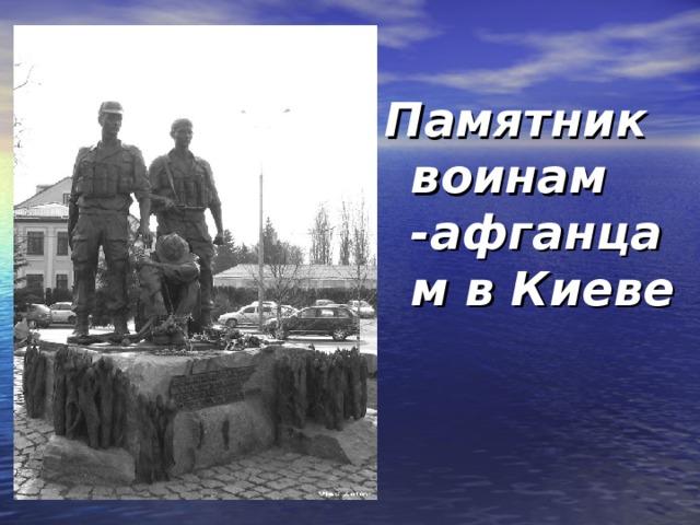 Памятник воинам -афганцам в Киеве