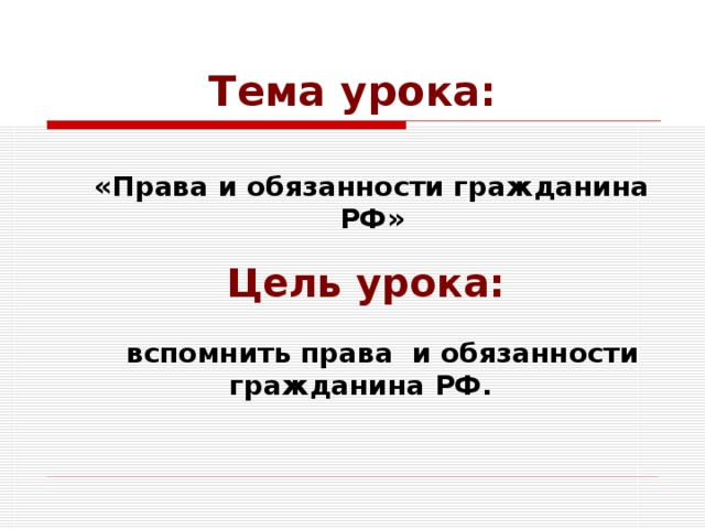 Тема урока: «Права и обязанности гражданина РФ» Цель урока:   вспомнить права и обязанности гражданина РФ.