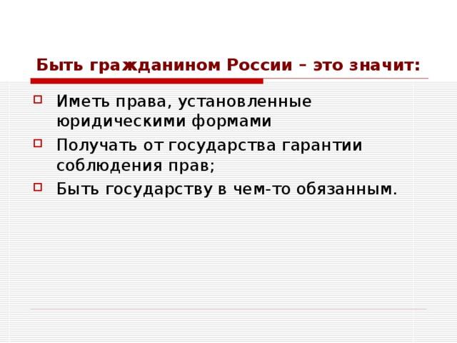Быть гражданином России – это значит: