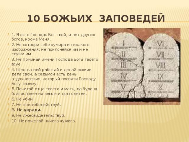 10 Божьих заповедей