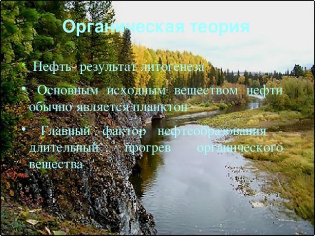 Органическая теория
