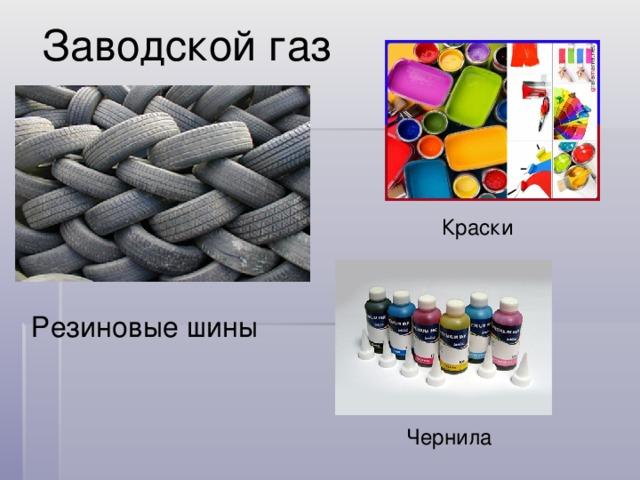 Заводской газ Краски Резиновые шины Чернила