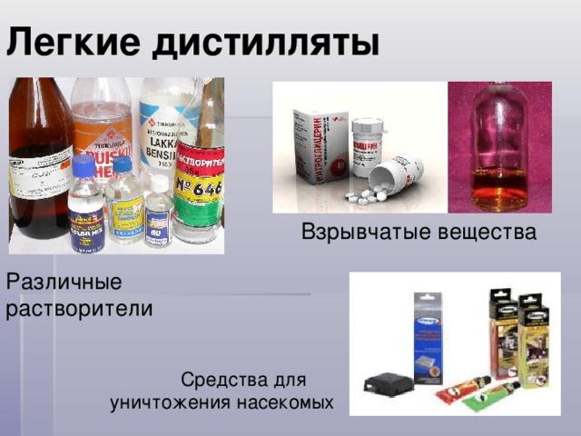 Легкие дистилляты Взрывчатые вещества Различные растворители  Средства для уничтожения насекомых