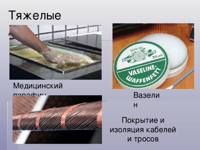 Тяжелые дистилляты Медицинский парафин Вазелин Покрытие и изоляция кабелей и тросов
