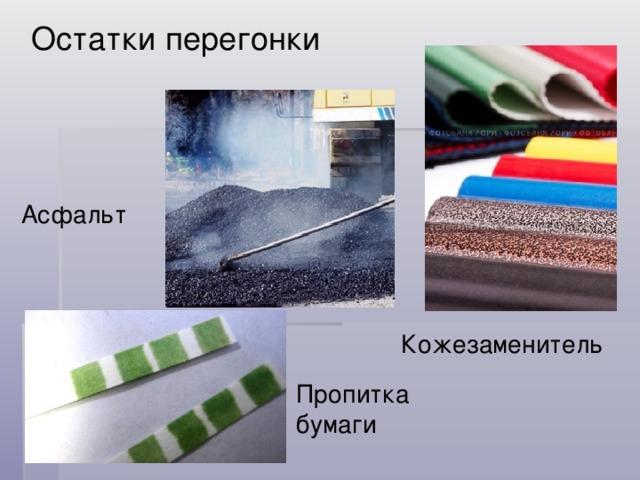 Остатки перегонки Асфальт Кожезаменитель Пропитка бумаги