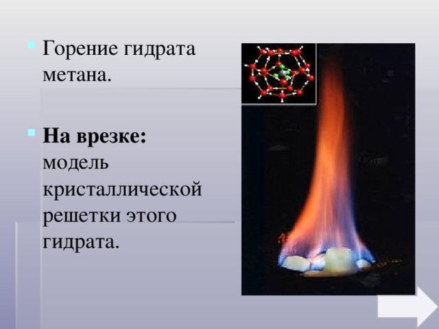 Горение гидрата метана. На врезке: модель кристаллической решетки этого гидрата.