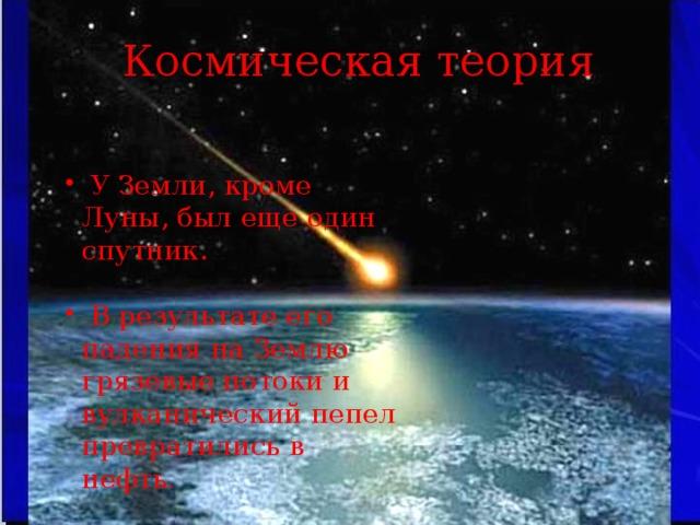 Космическая теория