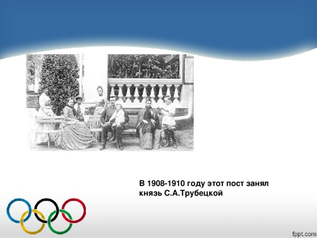 В 1908-1910 году этот пост занял князь С.А.Трубецкой