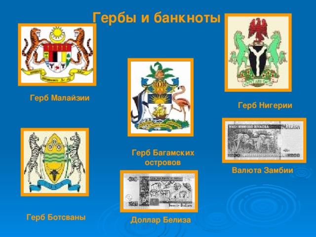 Гербы и банкноты Герб Малайзии Герб Нигерии Герб Багамских островов Валюта Замбии Герб Ботсваны Доллар Белиза