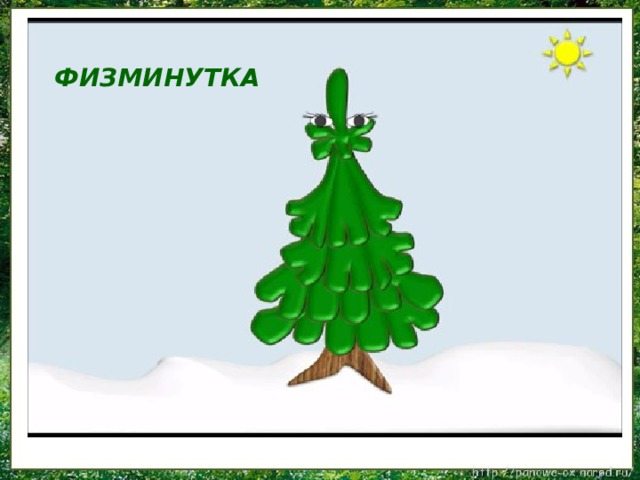 Физминутка ФИЗМИНУТКА