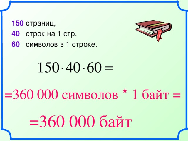 150 страниц, 40 строк на 1 стр. 60  символов в 1 строке. =360 000 символов * 1 байт  = =360 000 байт