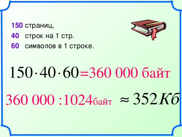 150 страниц, 40 строк на 1 стр. 60  символов в 1 строке. =360 000 байт 360 000 :1024 байт