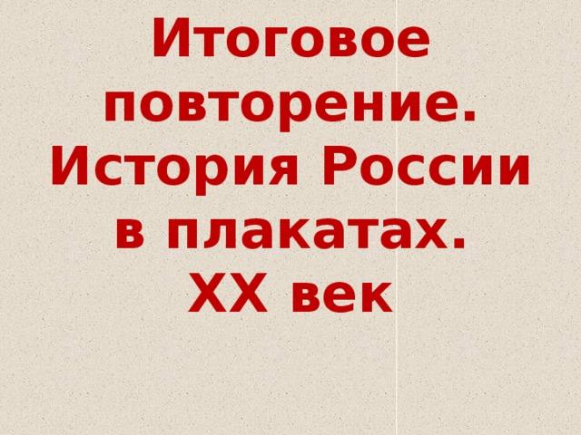 Итоговое повторение.  История России в плакатах.  XX век