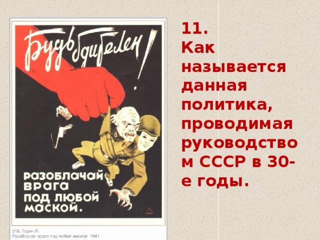 11.  Как называется данная политика, проводимая руководством СССР в 30-е годы.