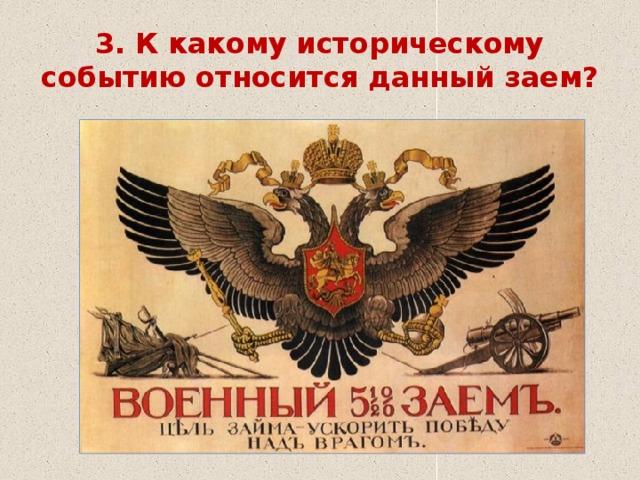 3. К какому историческому событию относится данный заем?
