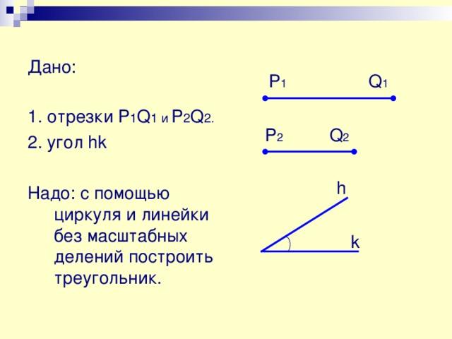 Работа в группах    Построение треугольника по трем элементам