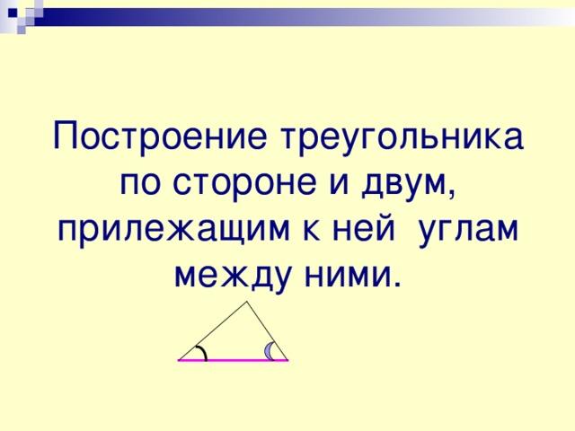 Дано: 1. отрезки P 1 Q 1 и P 2 Q 2. 2. угол hk Надо: с помощью циркуля и линейки без масштабных делений построить треугольник. P 1 Q 1 P 2 Q 2 h k