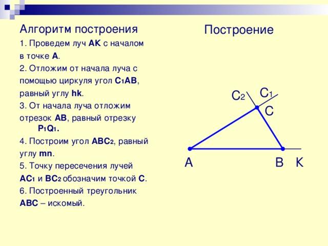 Построение треугольника по стороне и двум, прилежащим к ней углам между ними.