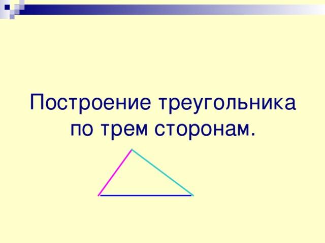 Дано: 1. отрезки P 1 Q 1 . 2. угол hk и mn Надо: с помощью циркуля и линейки без масштабных делений построить треугольник. P 1 Q 1 h k m n