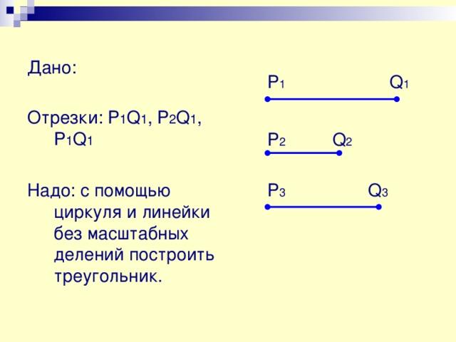 Алгоритм построения 1. Проведем луч АК с началом в точке А . 2. Отложим от начала луча с помощью циркуля угол С 1 АВ , равный углу hk . 3. От начала луча отложим отрезок АВ , равный отрезку P 1 Q 1 . 4. Построим угол АВС 2 , равный углу mn . 5. Точку пересечения лучей АС 1 и ВС 2 обозначим точкой С . 6. Построенный треугольник АВС – искомый.    Построение С 1 С 2 С А В К
