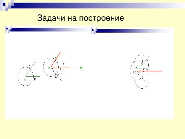 Задачи на построение А М О E Е E 1 1 А