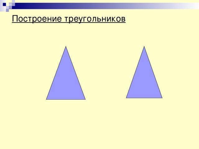 Построение угла равного данному Задача Дано:   А М О 1 А 1) луч ОМ Построение: Построить: 6. окр(Е,ВC) 2. окр(А,г) ; г-любой  KOM =  А 3 . окр(А ; г)  А=  В ; С  7. окр(Е,BС)  окр(О,г)=  К;К 1  1 4. окр(О,г) 5. окр(О,г)  ОМ=  Е   