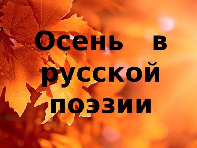Осень в русской поэзии