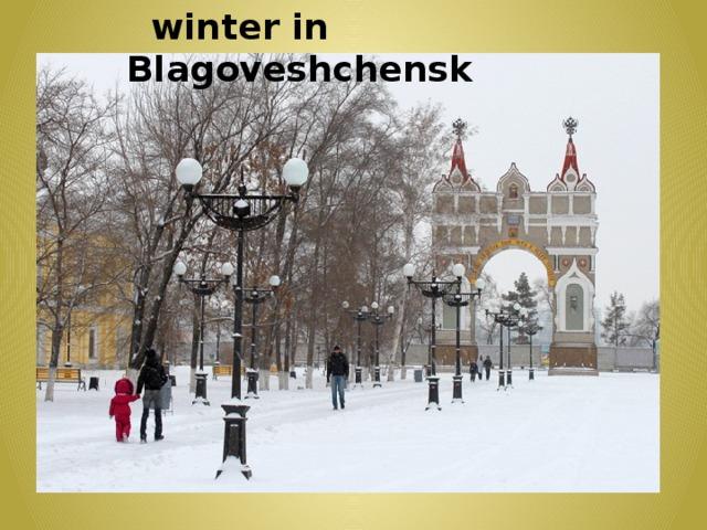 winter in Blagoveshchensk