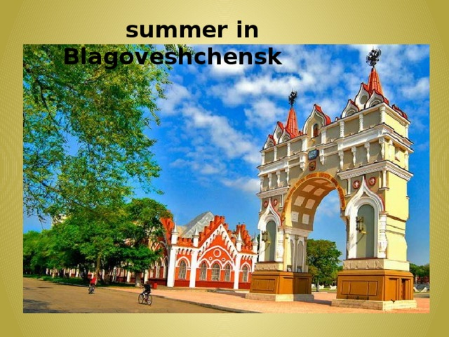 summer in Blagoveshchensk