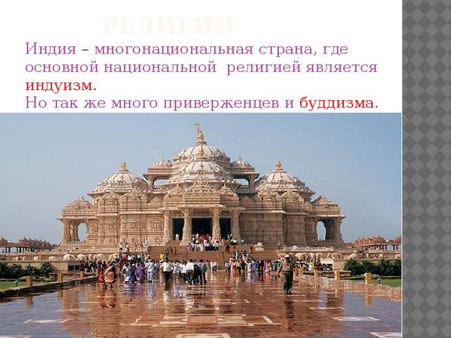 Религии Индия – многонациональная страна, где основной национальной религией является индуизм. Но так же много приверженцев и буддизма .  Тадж – Махал.