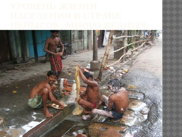 Уровень жизни населения в стране невысок, много бедных.
