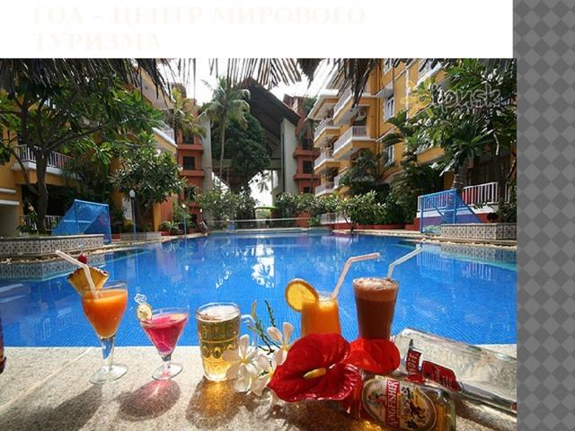 Гоа – центр мирового туризма