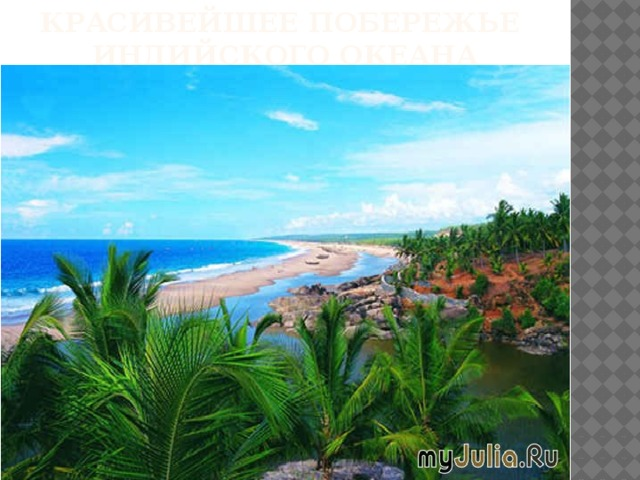 Красивейшее побережье  индийского океана