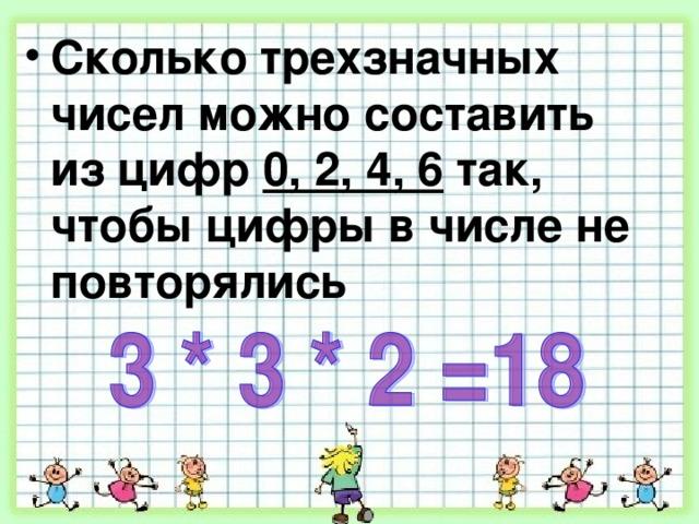 Сколько трехзначных чисел можно составить из цифр 0, 2, 4, 6