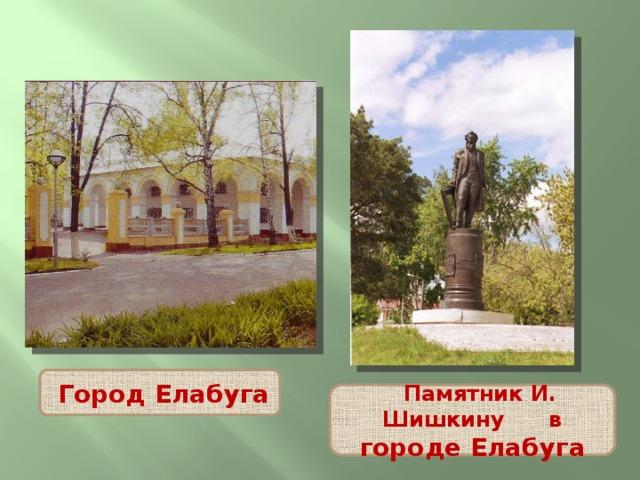Город Елабуга  Памятник И. Шишкину в городе Елабуга