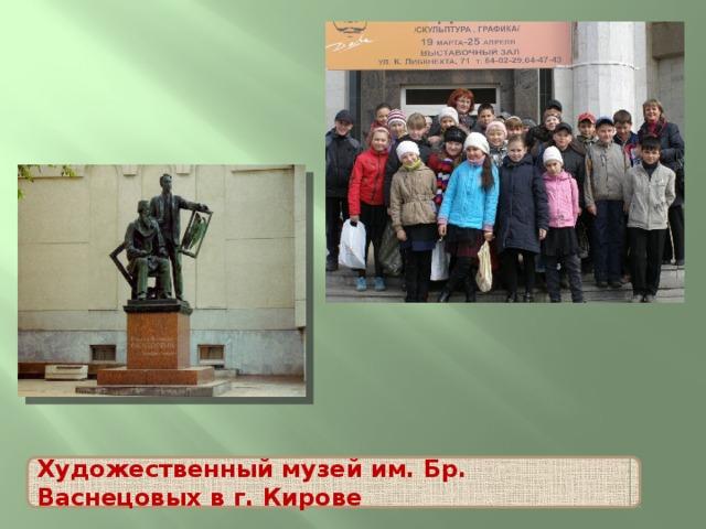 Художественный музей им. Бр. Васнецовых в г. Кирове