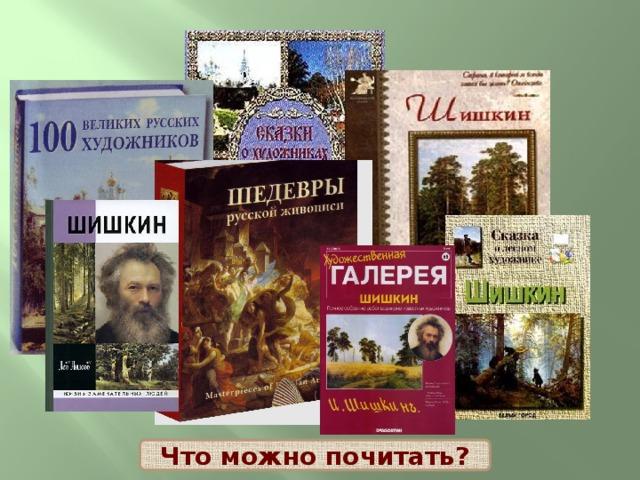 Что можно почитать?