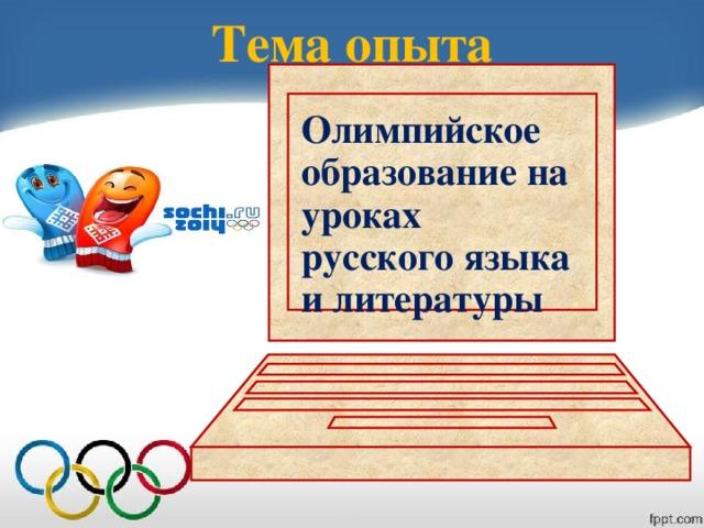 Тема опыта Олимпийское образование на уроках русского языка и литературы