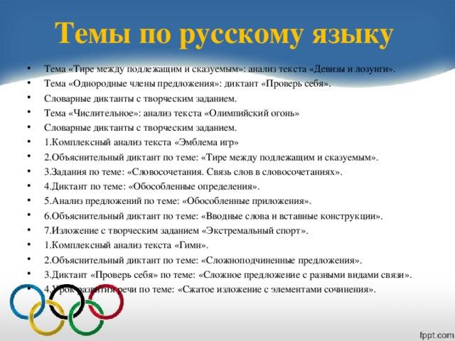 Темы по русскому языку
