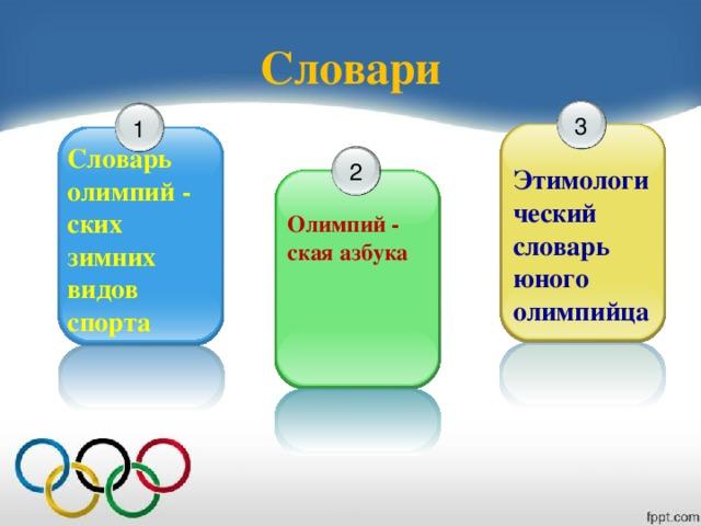 Словари 3 1 Словарь олимпий - ских зимних видов спорта 2 Этимологический словарь юного олимпийца Олимпий - ская азбука