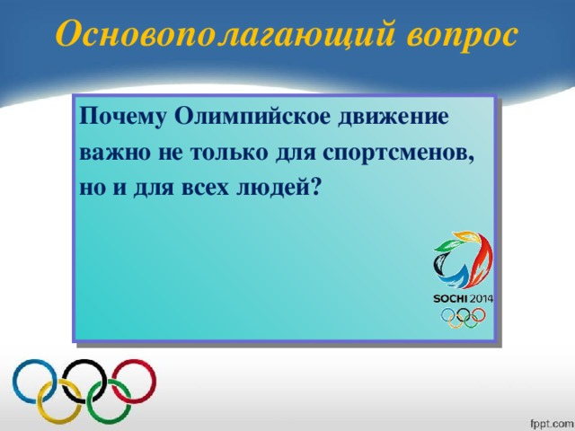 Основополагающий вопрос   Почему Олимпийское движение важно не только для спортсменов, но и для всех людей?