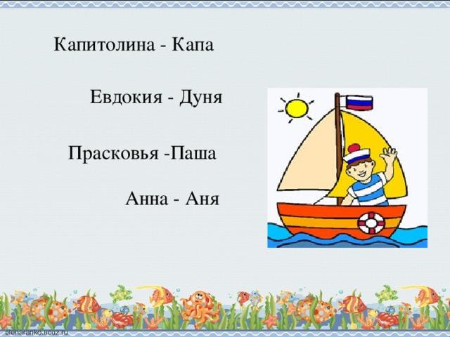 Капитолина - Капа Евдокия - Дуня Прасковья -Паша Анна - Аня