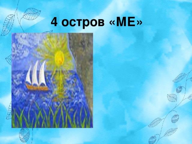 4 остров «МЕ»