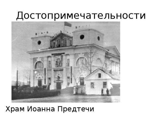 Достопримечательности Храм Иоанна Предтечи