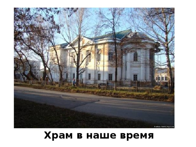 Храм в наше время