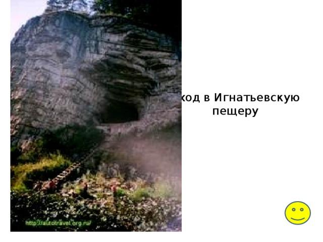 Вход в Игнатьевскую пещеру